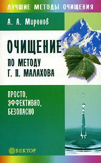 Очищение по методу Г. П. Малахова