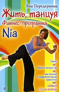 Жить, танцуя. Фитнес-программа Nia