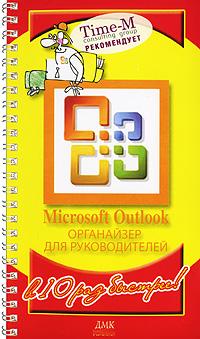 Microsoft Outlook. Органайзер для руководителей (на спирали)