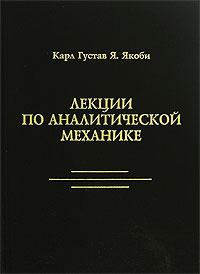 Лекции по аналитической механике ( 5-93972-565-1 )