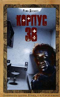 Корпус 38