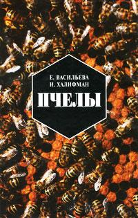 Пчелы. Повесть о биологии пчелиной семьи и о победах науки о пчелах, Е. Васильева, И. Халифман