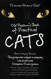 Old Possum's Book of Practical Cats / Популярная наука о кошках, написанная Старым Опоссумом. Томас Стернз Элиот