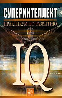 Книга Суперинтеллект. Практикум по развитию IQ