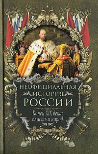 Неофициальная история России. Конец XIX века. Власть и народ