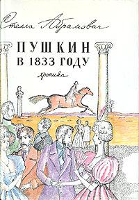 Пушкин в 1833 году. Хроника