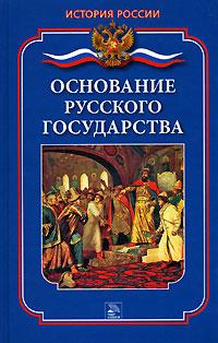Основание русского государства