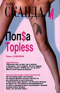 Попsа Topless. Борис Кудрявов