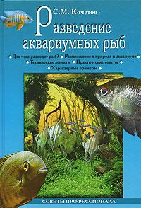 Разведение аквариумных рыб. С. М. Кочетов