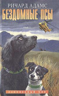 Книга Бездомные псы