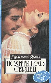 Книга Похититель сердец