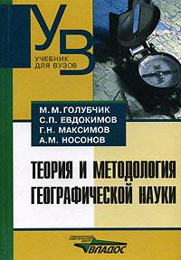 Теория и методология географической науки ( 5-691-01454-4 )