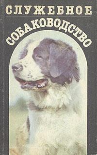 Служебное собаководство