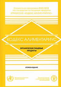 Кодекс Алиментариус. Органические пищевые продукты