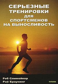 Серьезные тренировки для спортсменов на выносливость ( 978-5-9900301-5-2, 0-87322-644-5, 5-9900301-5-0 )
