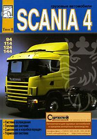 Грузовые автомобили Scania 4. Том 2