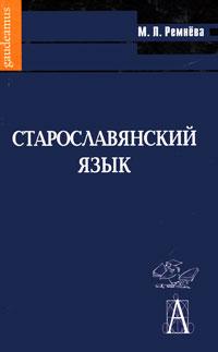 Старославянский язык (+ CD-ROM)