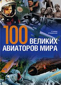 100 великих авиаторов мира