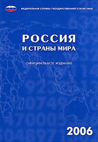 Россия и страны мира. 2006