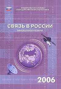 Связь в России. 2006. Статистический сборник