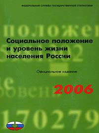 Социальное положение и уровень жизни населения России. 2006