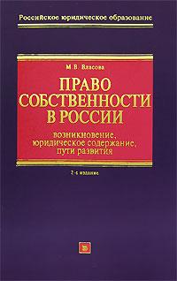 Право собственности в России