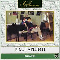В. М. Гаршин. Избранное (аудиокнига MP3)