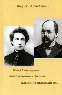 Мария Александровна и Иван Владимирович Цветаевы. Жизнь на высокий лад
