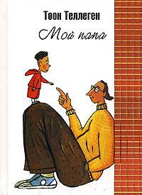 Книга Мой папа
