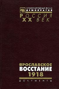 Ярославское восстание. 1918