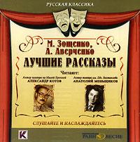 М. Зощенко, А. Аверченко. Лучшие рассказы (аудиокнига MP3)