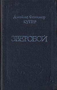 Джеймс Фенимор Купер. Собрание сочинений в восьми томах. Том 1