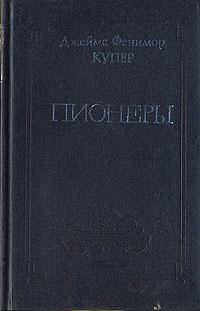 Джеймс Фенимор Купер. Собрание сочинений в восьми томах. Том 4