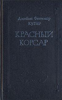 Джеймс Фенимор Купер. Собрание сочинений в восьми томах. Том 6