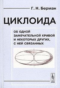 Циклоида. Об одной замечательной кривой и некоторых других, с ней связанных