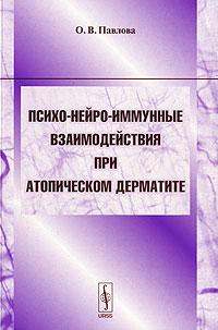 Психо-нейро-иммунные взаимодействия при атопическом дерматите ( 978-5-382-00036-7 )