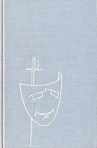 Лопе де Вега. Собрание сочинений в шести томах. Том 6