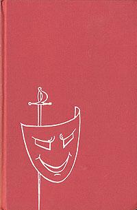 Лопе де Вега. Собрание сочинений в шести томах. Том 4