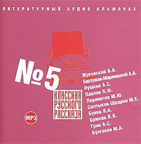 Классика русского рассказа. Выпуск 5 (аудиокнига MP3)