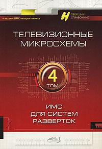 Телевизионные микросхемы. Том 4. ИМС для систем разверток ( 5-94387-148-9 )