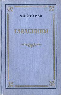 А. И. Эртель Гарденины их дворня, приверженцы и враги