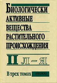 Биологически активные вещества растительного происхождения. В 3 томах. Том 2. Л - Я ( 5-02-004326-5, 5-02-013184-9 )