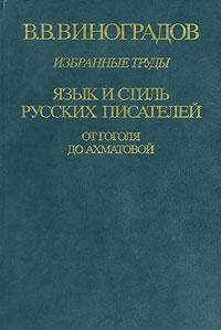 Виноградов В.В. Язык и стиль русских писателей