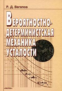 Вероятностно-детерминистская механика усталости ( 5-02-006508-0 )
