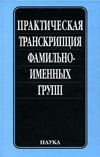Практическая транскрипция фамильно-именных групп