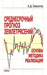 Среднесрочный прогноз землетрясений. Основы, методика, реализация ( 5-02-033946-6 )