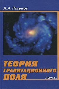 Теория гравитационного поля