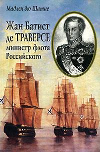 Жан Батист де Траверсе министр флота Российского