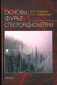 Основы фурье-спектрорадиометрии ( 5-02-035359-0 )