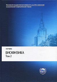 Биофизика. В 2 томах. Том 2. Биофизика клеточных процессов ( 5-211-06111-X, 5-211-06109-8 )